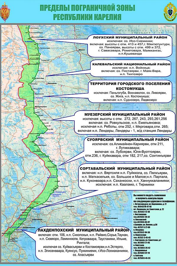 Карта расположения пограничной зоны с Финляндие в Карелии