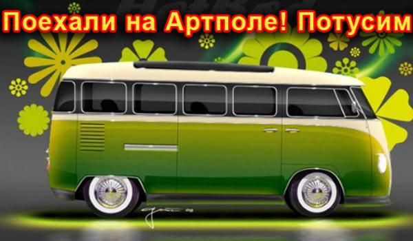 Артполе в Одессе