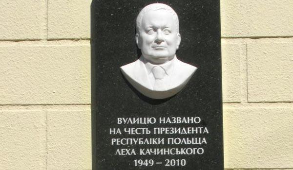Памятная доска Леху Качинскому в Одессе