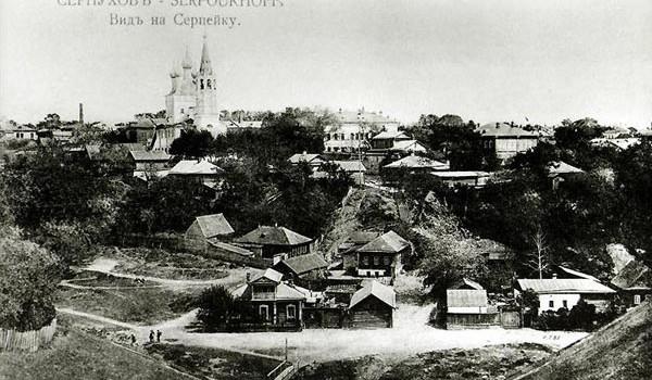 Серпухов в начале ХХ века