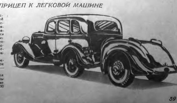 """КИМ-10 планировали дополнительно оснащать багажным прицепом (""""Техника Молодежи"""", 1939 год)."""