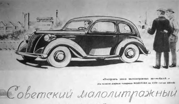 """Статья, рекламирующая проектируемый КИМ-10 в журнале """"Техника Молодежи"""" за 1939 год."""