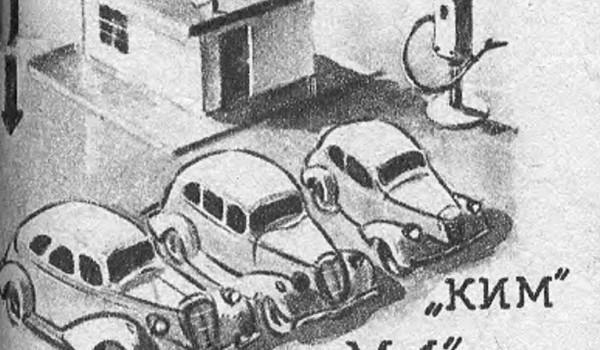 "Анонс КИМ-10 в журнале ""Техника - молодежи"" (апрель 1940 года)."