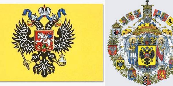 Флаг Российской империи.
