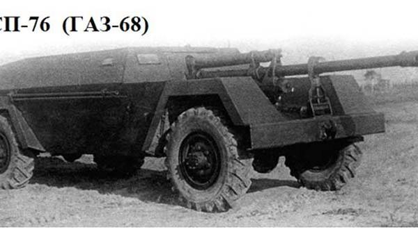 КСП-76, созданная в 1944 году – имела рабочее обозначение «ГАЗ-68».
