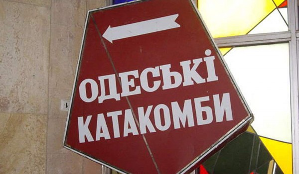 Приглашение посетить катакомбы. Одесса. 2010 год.