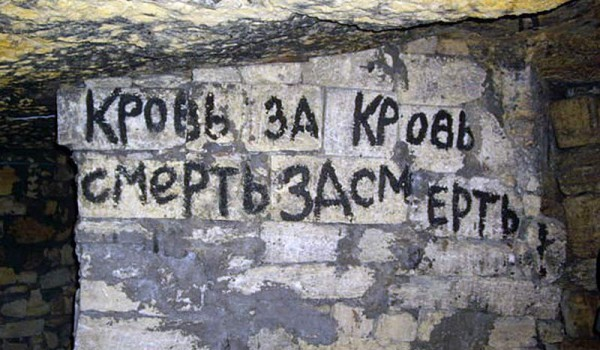 Лозунг для любого радикала. Одесса. 2010 год.