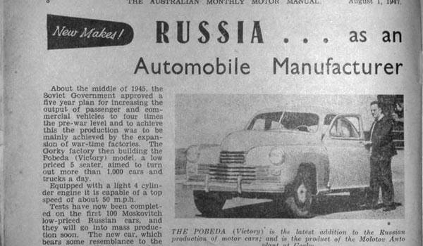 Что писать о советских автомобилях?