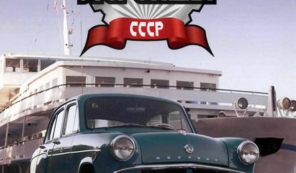 Так выглядел первый номер журнала «Автолегенды СССР»
