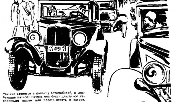 "Из публикаций в журнале ""За рулем"", 1928 год."