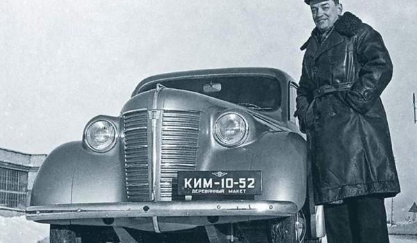 КИМ-10-52.
