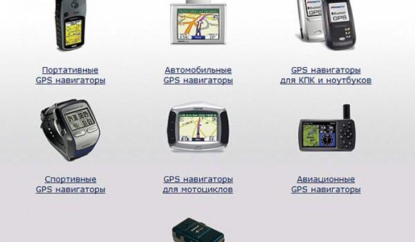 Ассоциация-27 - GPS навигаторы.