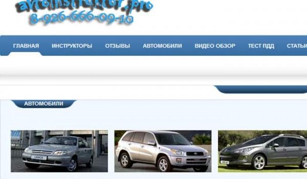 Автоинструктор-Про - профессиональное обучение вождению в Москве. Сайт - avtoinstruktor.pro.